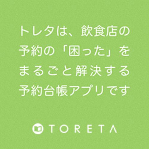 予約台帳・トレタ